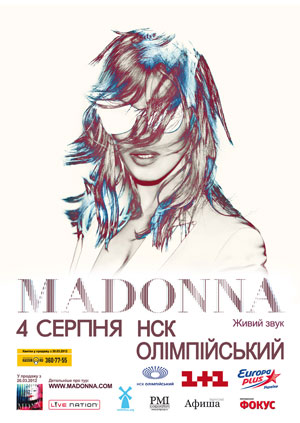 MADONNA DANCE PARTY TOUR в Киеве 4 августа