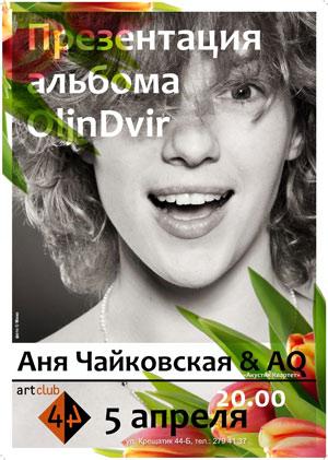 Аня Чайковская & AQ презентация дебютного альбома