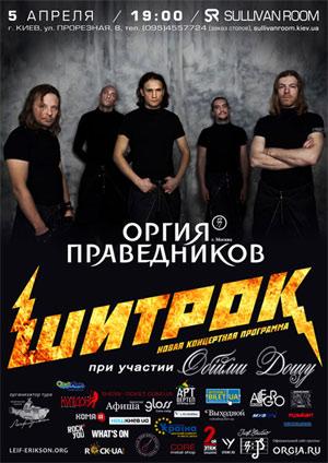 Концерт Оргия Праведников в Киеве