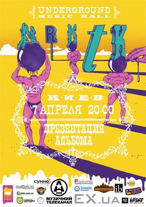 Концерт NRKTK в Киеве
