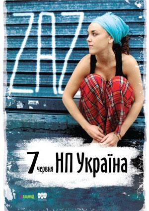 Концерт ZAZ в Киеве