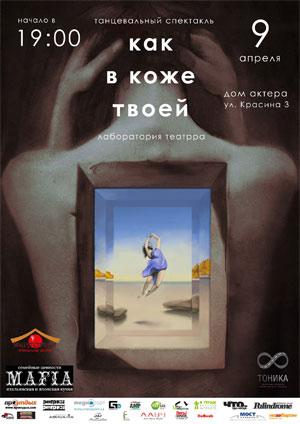 Харьков спектакль Как в коже твоей