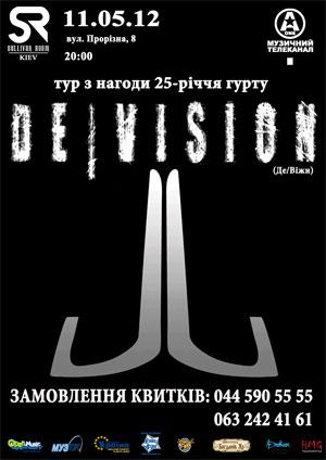 концерт De Vision в Киеве