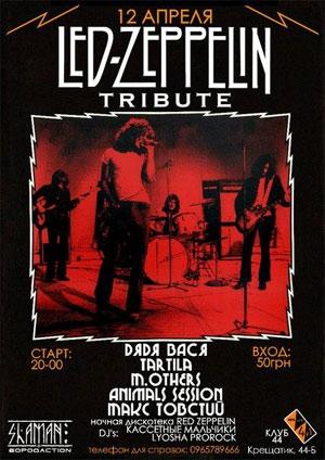 концерт Led Zeppelin Tribute в клубе 44