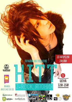 Концерт HITT в Киеве