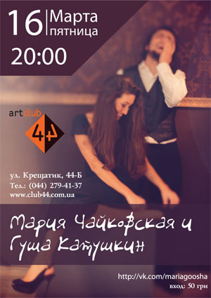Мария Чайковская и Гуша Катушкин в клубе 44