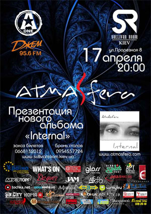 Концерт AtmAsfera в Киеве