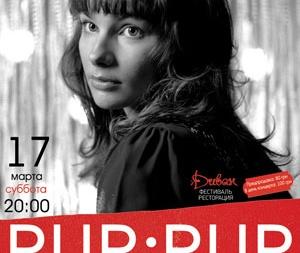концерт Pur:Pur Киев