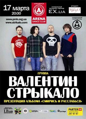 Концерт Стрыкало в Киеве в Arena Dance Club