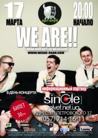 Концерт WE ARE в Харькове