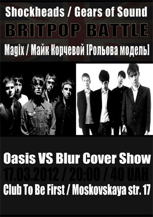 концерт Oasis vs Blur Cover Show в клубе To Be First