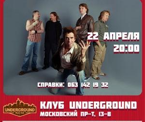 Концерт Ногу Свело в Киеве