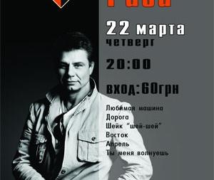 Концерт Табула Раса в клубе 44