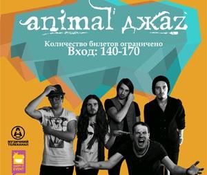 Концерт Animal ДжаZ в Киеве