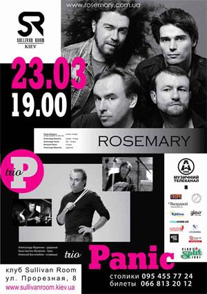 Концерт Тріо Паніка та Rosemary