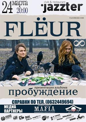 концерт Fleur в Харькове