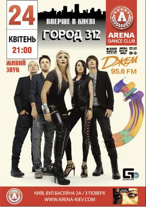 Концерт Город 312 в Киеве