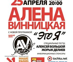 Сольный концерт Алены Винницкой в Киеве
