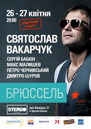 Дополнительный концерт Брюссель в Киеве