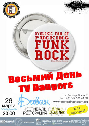 Концерт Восьмий День и TV Dangers