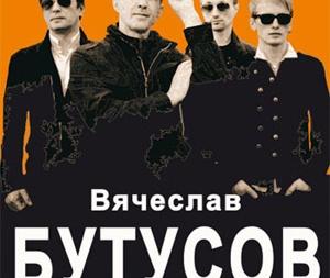 Концерт Бутусов в Киеве