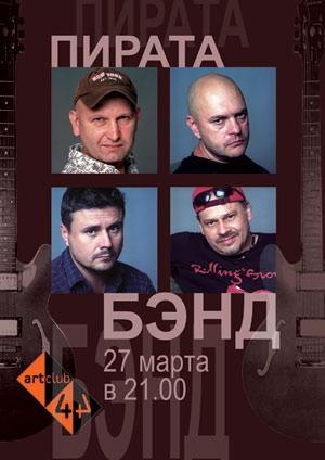 концерт Пирата Бэнд в клубе 44