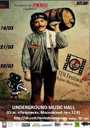 TEN Фестиваль в Киеве