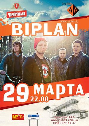 Концерт литовской группы Биплан в Киеве