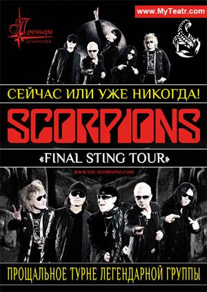 Концерт Scorpions в Харькове 2012