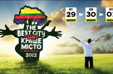 Музыкальный Фестиваль Краще Мicто