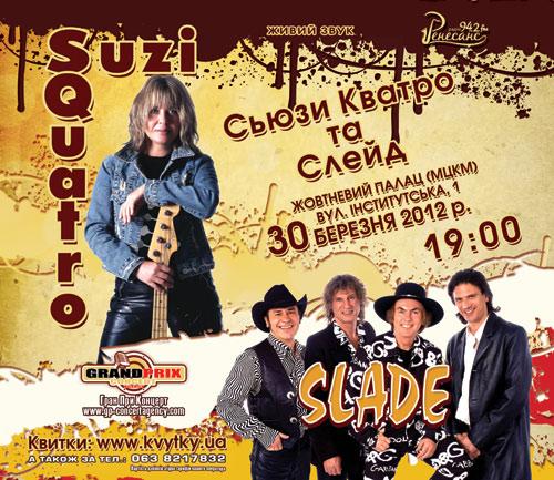 Концерт Suzi Quatro и Slade в Киеве
