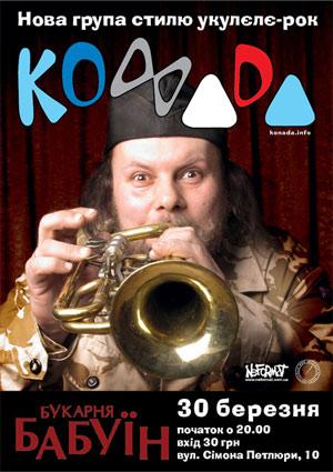 Концерт KONADA в Киеве
