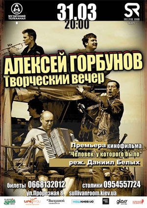 Творческий вечер Алексей Горбунов Киев