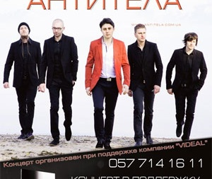 Концерт АнтитілА в Харкові