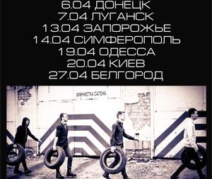 Тур группы Умбиликус