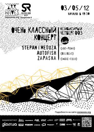 Незалежний Концерт в Sullivan Room Kiev