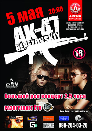Концерт АК-47 в Киеве Arena Dance Club