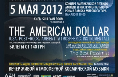 концерт The American Dollar Киев Sullivan Room