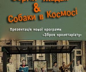 концерт Сергій Жадан і Собаки в космосі Харків