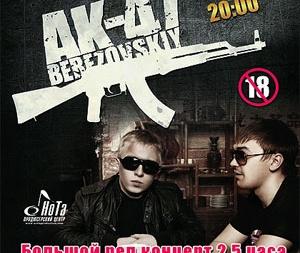 концерт АК-47 в Харькове