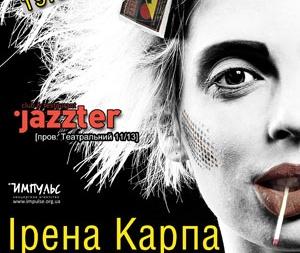 Концерт Ірена Карпа та гурт QARPA в Харкові