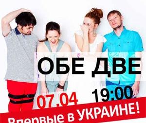 Концерт ОБЕ ДВЕ в Киеве
