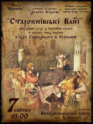 Старокиївські Вайї