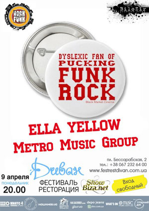 концерт ELLA YELLOW и Metro Music Group