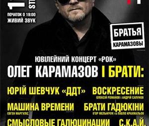 Юбилейный концерт «РОК»