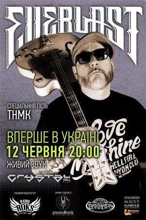 Концерт Everlast в Киеве