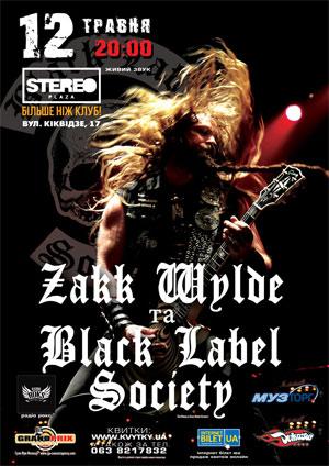 Концерт Zakk Wylde Black Label Society в Киеве