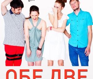 Концерт ОБЕ ДВЕ в Харькове