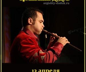 Концерт Argishty Київ