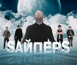 Концерт «SайперS» в Харькове